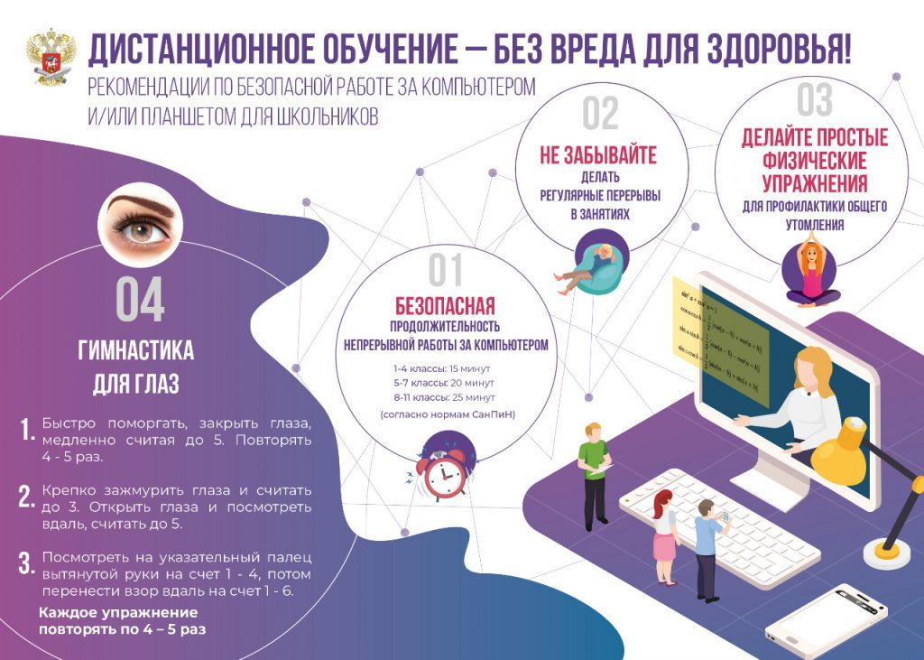 Это изображение имеет пустой атрибут alt; его имя файла - Distantsionnoe-obuchenie-bez-vreda-dlya-zdorovya-1024x731.jpeg